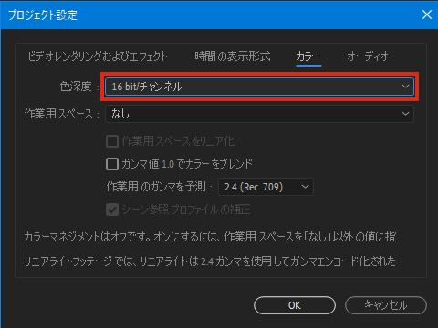 16bpcに変更
